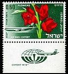 Stamp of Israel - Export 60.jpg