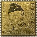 Stamp of Kyrgyzstan patton.jpg