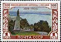 Stamp of USSR 1763.jpg