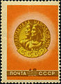 Stamp of USSR 1919.jpg