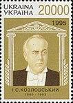 Stamp of Ukraine s106.jpg