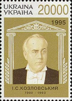 Stamp of Ukraine s106.jpg