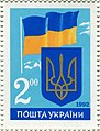 Stamp of Ukraine s26 (cropped).jpg