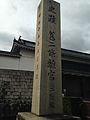 Stele of Nijo Castle.jpg