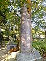 Stele of Towada-jinja 20121027.JPG