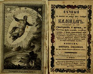 Zaharije Orfelin - The illustration Creation of the World and the title page of the book Вѣчный калєндарь (Eternal Calendar) by Orfelin, 1783.