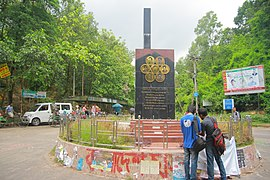 Swaran at University of Chittagong (01).jpg