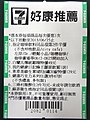 TW 7-Eleven coupon until 20130625.jpg