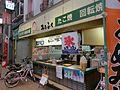 Takoyaki shop in Mikuni Osaka - panoramio.jpg