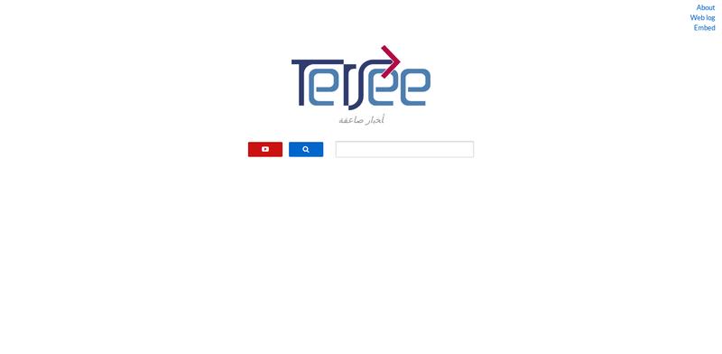 File:Tersee arabic.png
