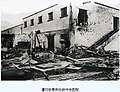 The Central Hospital in Nanjing bombed by Japanese warplane.JPG