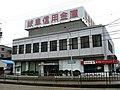 The Gifu Shinkin Bank Kanarebashi Branch.JPG
