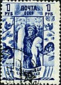 The Soviet Union 1939 CPA 685 stamp (Fur Trade) cancelled.jpg
