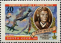 The Soviet Union 1960 CPA 2401 stamp (World War II Hero Lieutenant Timur Frunze (Fighter Pilot) and Air Battle).jpg