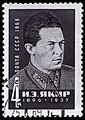 The Soviet Union 1966 CPA 3342 stamp (70th birth anniversary of Iona Yakir, Red Army commander and one of the world's major military reformers) cancelled.jpg