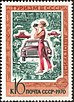 The Soviet Union 1970 CPA 3942 stamp (Automobile Tourism. Automobiles and Woman Photographer).jpg