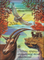 The Soviet Union 1990 CPA 6246 souvenir sheet (Nature Conservation. Grey heron).png