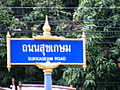 The street sign showing the name of the street in Uttaradit municipality.jpg