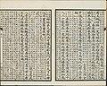 Three Hundred Tang Poems (62).jpg