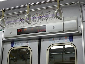 Tokyo Metro 08 series - Image: Tokyometro 08 info 1