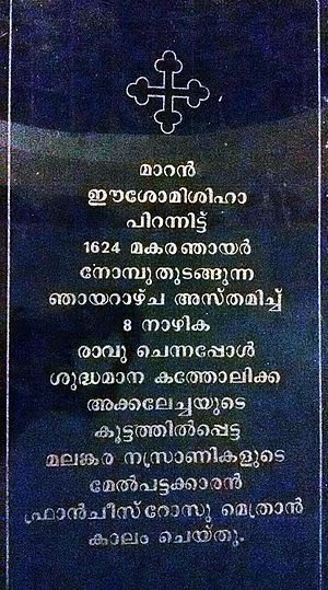Synod of Diamper - Tomb of Francis Roz, first Jesuit Metropolitan of Kodungalloor Archeparchy, inside Kottakkavu Mar Thoma Syro-Malabar Pilgrim Church, North Paravur.