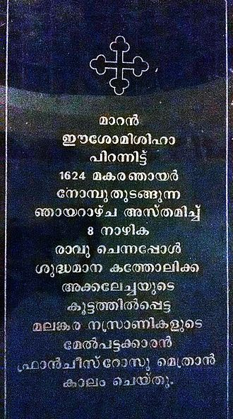 Saint Thomas Christians - The Tomb affirms and proclaims about the Ancient See of Malankara
