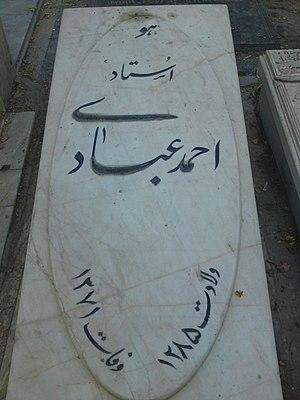Ahmad Ebadi - Tomb of Ahmad Ebadi