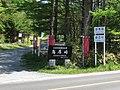 Torii Pass (Gunma - Nagano) monument.jpg