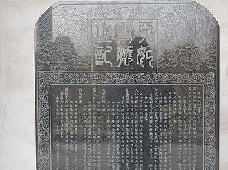 Liuhe, Taicang - Zheng He's Liujiagang stele (modern replica)