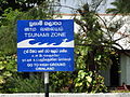 Tsunami Evacuation Warning Sign, Trincomalee.jpg