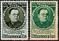 USSR 1950 1433-1434 1485 0.jpg