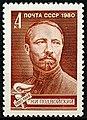 USSR 1980 4976 2921 0.jpg