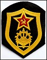 USSR Corps of engineers emblem1 1991.jpg