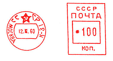 USSR stamp type B4.jpg