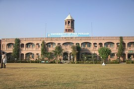 University of the Punjab, Gujranwala Campus 1.jpg