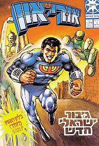 תוצאת תמונה עבור קומיקס בישראל