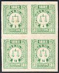 Uruguay 1882 Sc46b B4.jpg