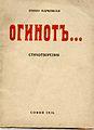 Venko Markovski Oginot cover.jpg