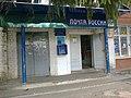 Verkhovye Postal Office.jpg