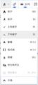 VisualEditor Toolbar Formatting-yue.png