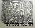 WLA jewishmuseum Simhat Torah Flag.jpg
