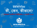 Wikipedia Workshop at BUET, August 2020.png