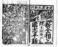 Xin quanxiang Sanguo zhipinghua001.JPG