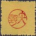 Yano stamp.jpg