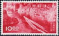 Yoshino Kumano national park stamp 10Yen.JPG