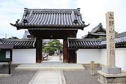 Youkou-in Temple 20150921-01.JPG