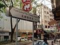 Yuen Long Pau Cheung Fong Square.jpg