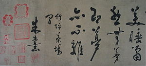 Zhu Xi - Thatched Hut Hand Scroll