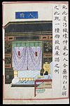 'Human essence-semen', C16 Chinese painted book illustration Wellcome L0039984.jpg