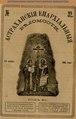 Астраханские епархиальные ведомости. 1915, №32 (20 ноября).pdf